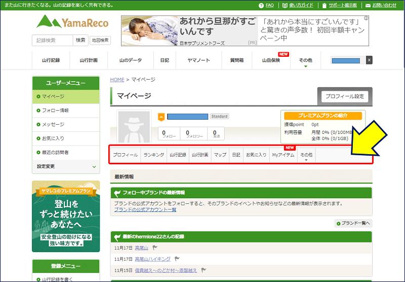 「マイページ」が開き、帯状のメニューが表示される