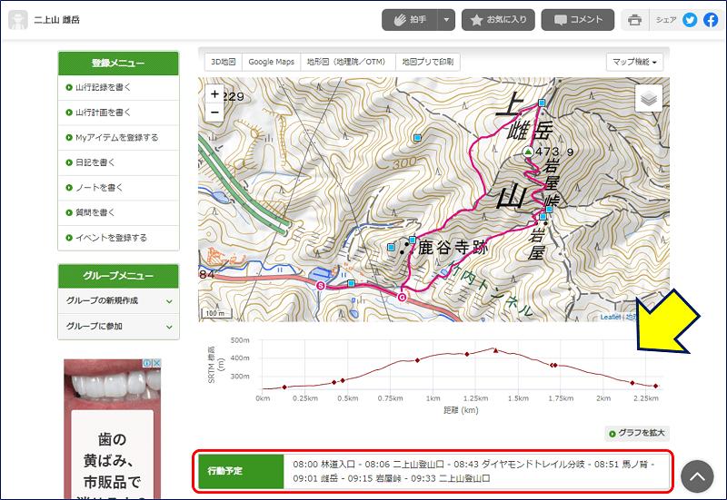 「山行計画」の内容を見ると、作成したルートのコースの地図と共に、標高や標準的な行動予定時刻も作成されている