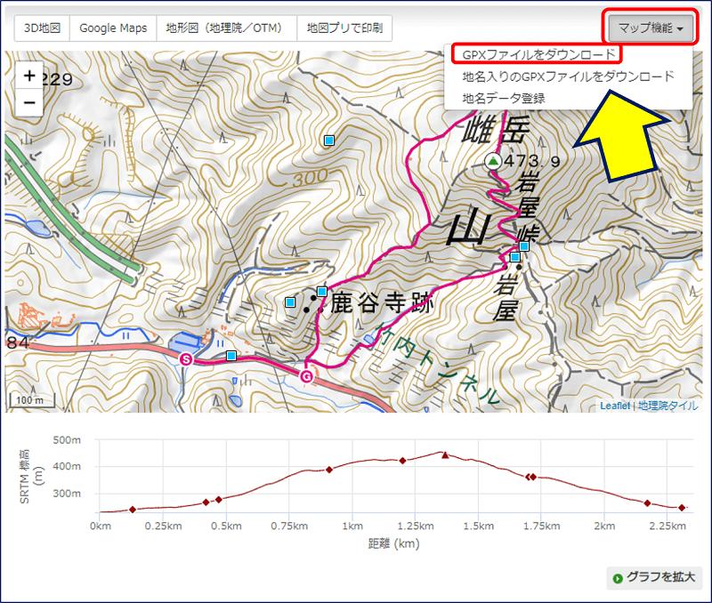 「マップ機能」をクリックすると、GPXファイルがダウンロードできるので、他のアプリで地図を表示することも出来る