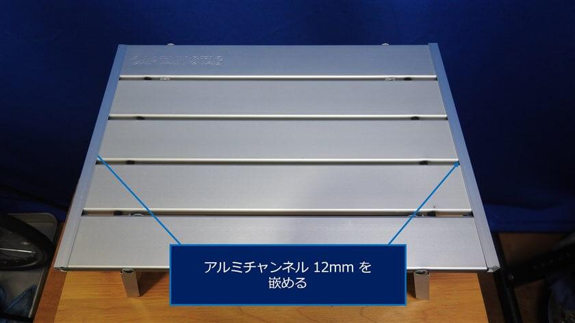 切断したアルミチャンネル 12mm を、天板の左右に嵌める