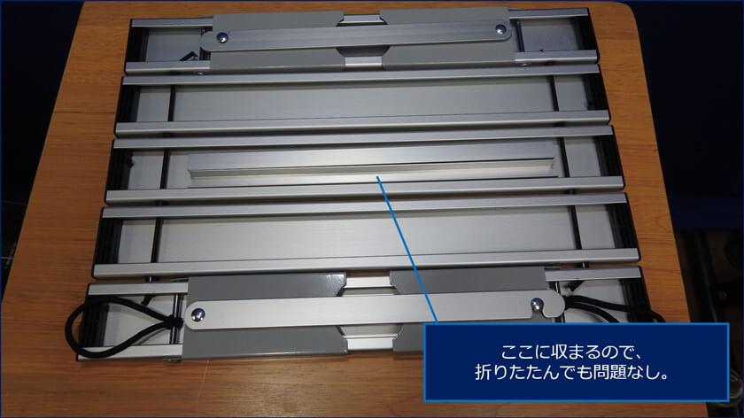 外したアルミチャンネルは、天板の裏に収まるので折り畳みに支障はない