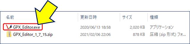 ダウンロードした zipファイル を解凍すると、GPX_Editor.exeファイルが出来る