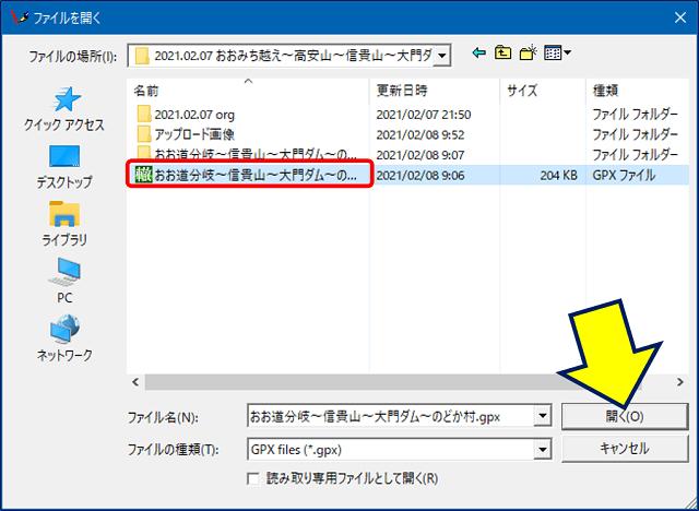 読み込ませたいGPXファイルを指定して、「開く」をクリックする