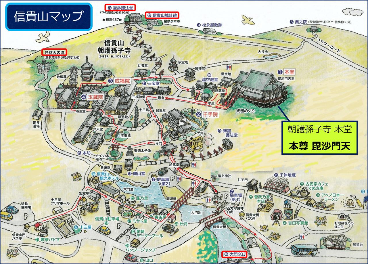 信貴山マップ