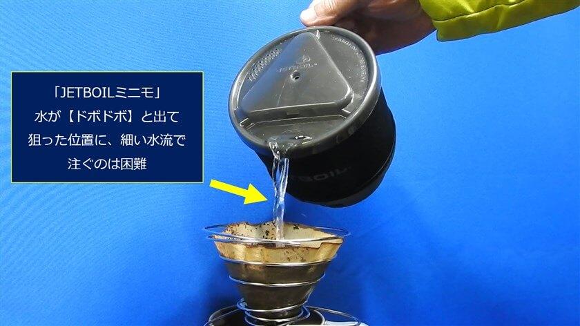 「JETBOILミニモ」で、コーヒーにお湯を注ぐと【ドボドボ】と出て、ゆっくりと淹れられない