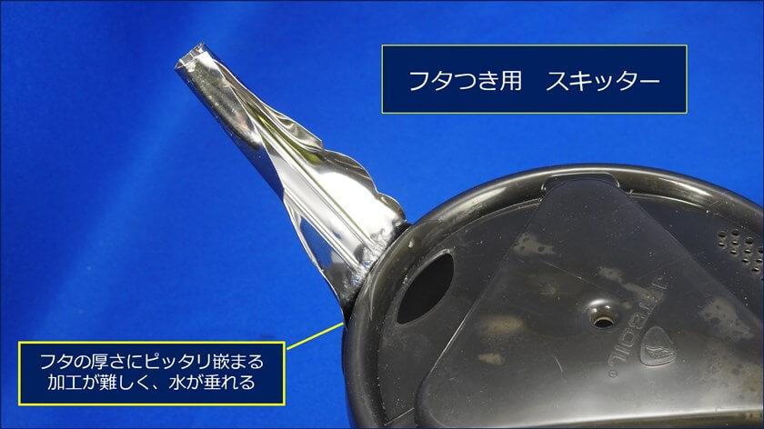 お湯が沸いた後、クッカーの蓋を取らなくても注げるスキッターに挑戦するも、加工が難しくお湯が垂れる