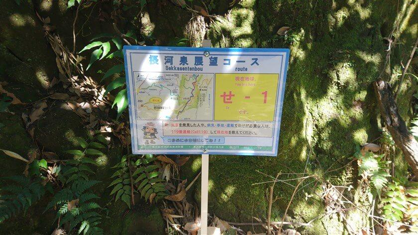 摂河泉展望コース:せ - 1