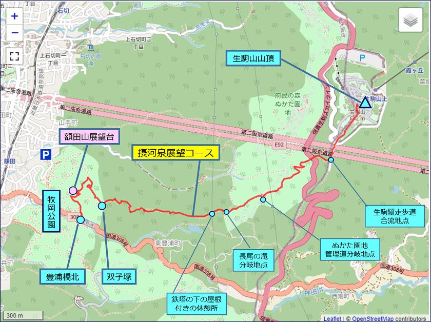 摂河泉展望ルートの地図