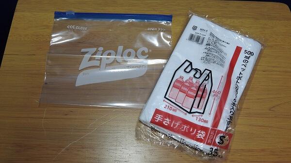 ゴミ袋、ジップロック:ダイソーで購入