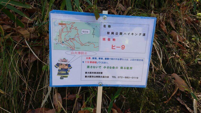枚岡公園内には、「ひ‐○」と記載された標示板が設置されており、現在地が一目でわかると共に、通報時のポイント名になっている