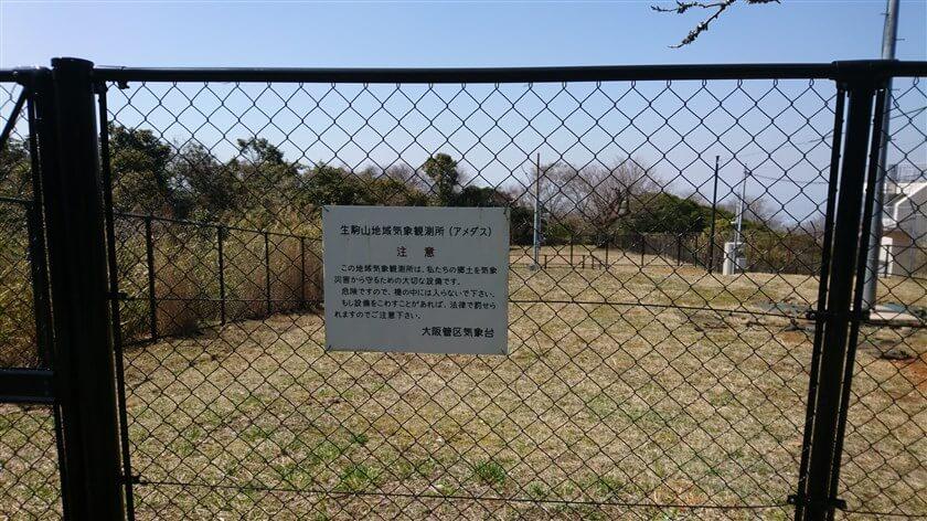 「生駒山地域気象観測所(アメダス)」もある