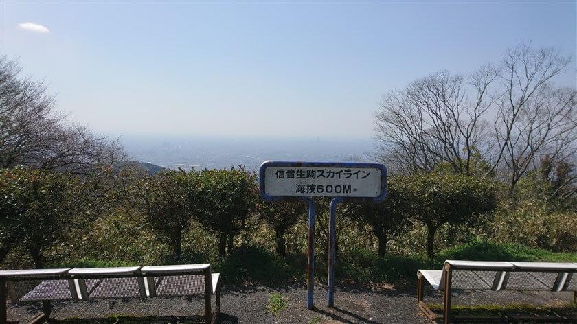 信貴生駒スカイライン 海抜600Mからの眺望