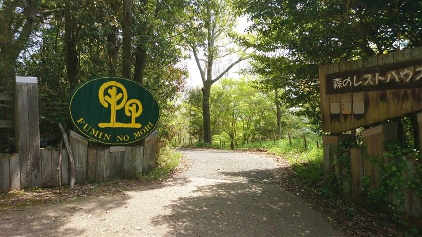 「森のレストハウス」への入り口