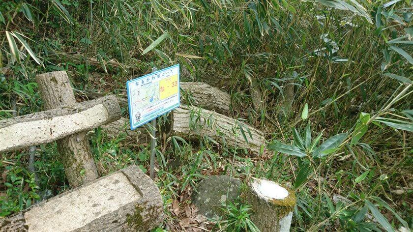 「なるかわ谷コース」の位置標示標識板「な - 33」