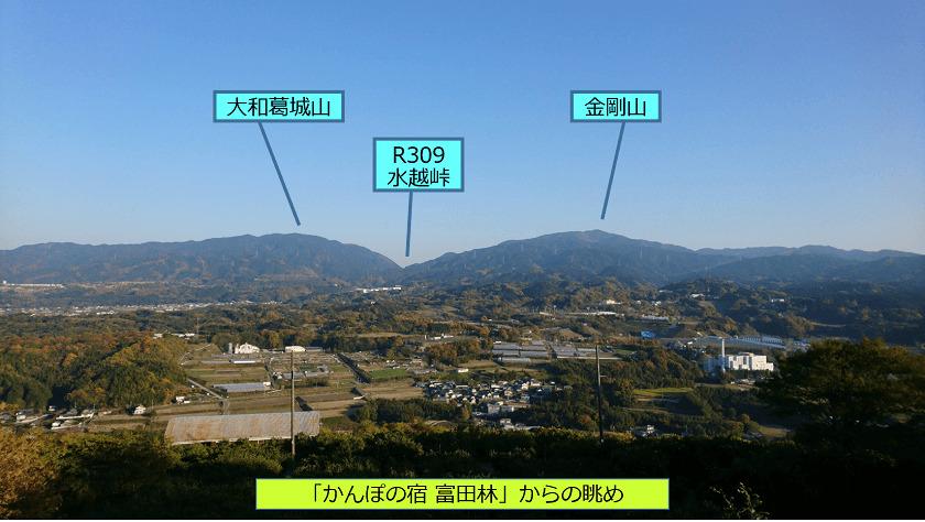 「かんぽの宿 富田林」からの金剛山と大和葛城山