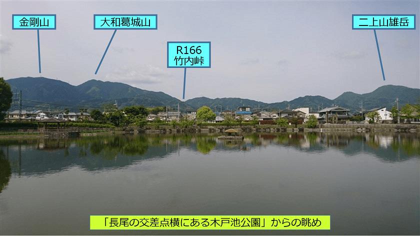 奈良県側、「長尾の交差点横にある木戸池公園」からの大和葛城山