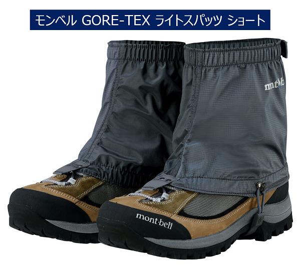 GORE-TEX ライトスパッツ ショート