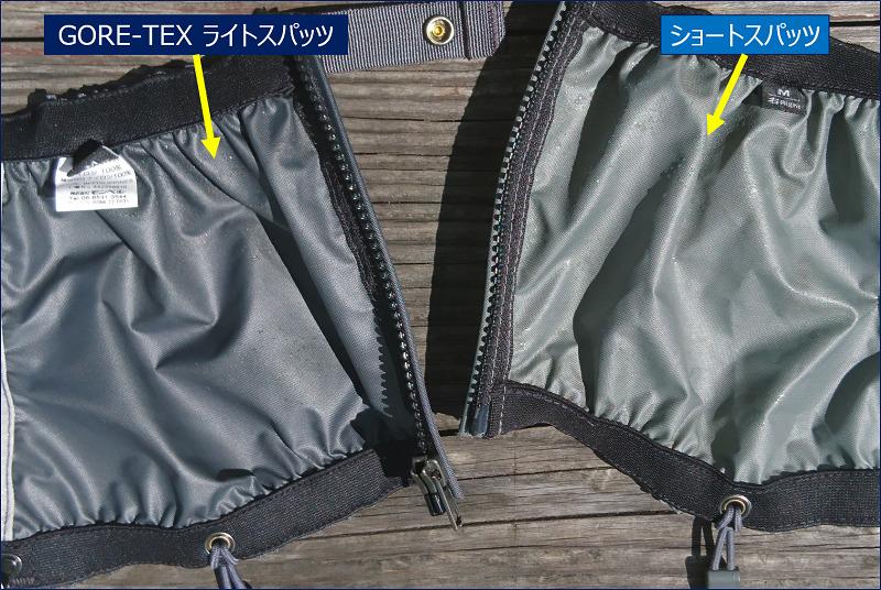 右側の「普通のショートスパッツ」には無数の水滴がついているが、左側の「GORE-TEX スパッツ 」には小さい水滴が確認できるがさほど蒸れてはいない