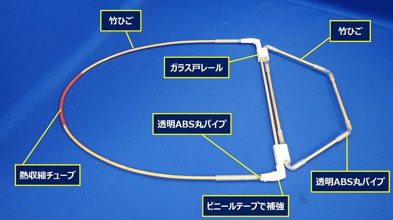 【竹ひご】でネットガードを作成