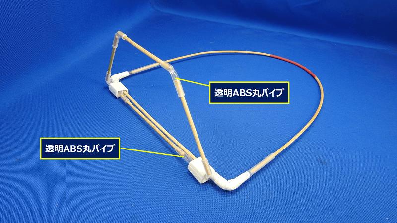 竹ひご同士の接続には、「透明ABS丸パイプ」を使用する