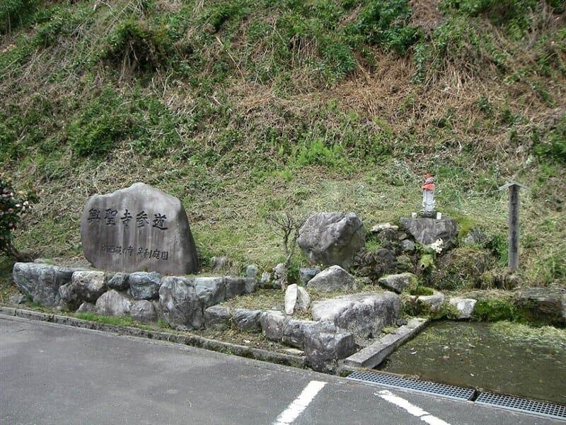 足利庭園:興聖寺(こうしょうじ)