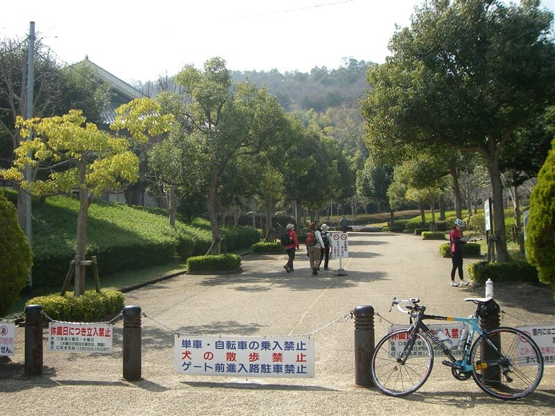 二上山ふるさと公園