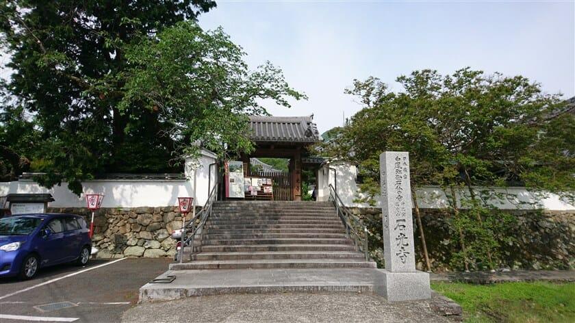 石光寺(せっこうじ)