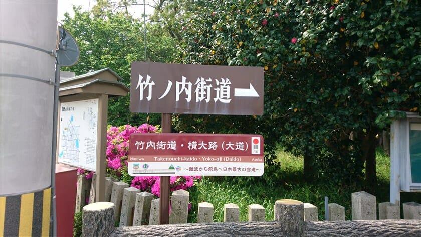 長尾神社横の竹内街道