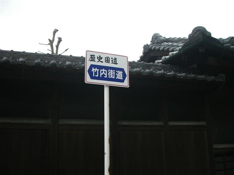 竹内峠を奈良県側に下った、竹内集落の手前にある標識