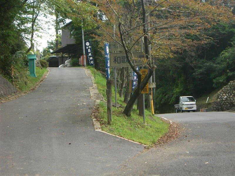 頂上 和歌山県に入る