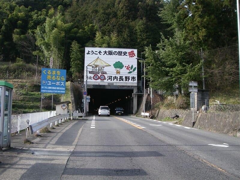 和歌山県側からの紀見トンネル