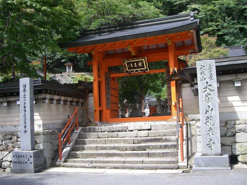 大峰山龍泉寺