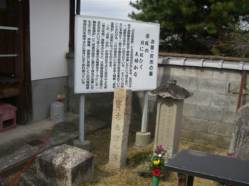 お里沢市の墓(信楽寺)