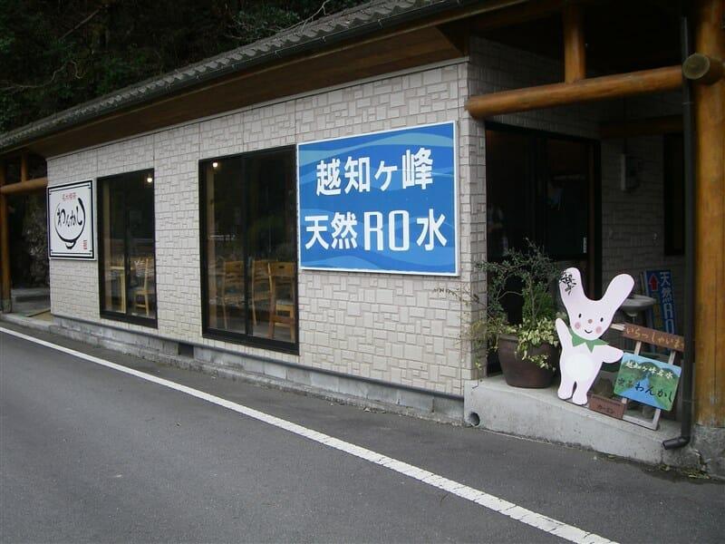 越知ヶ峰名水