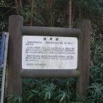 2016.11.03 「伊賀七口」の一つ、御斎峠を走ってきた