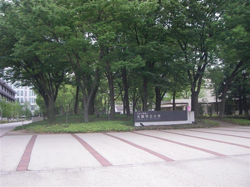 大阪市立大学で一休み