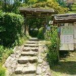 あ志び乃店 (アシビノミセ) 浄瑠璃寺門前