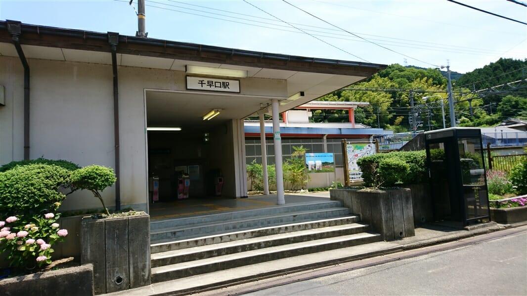 南海高野線千早口駅