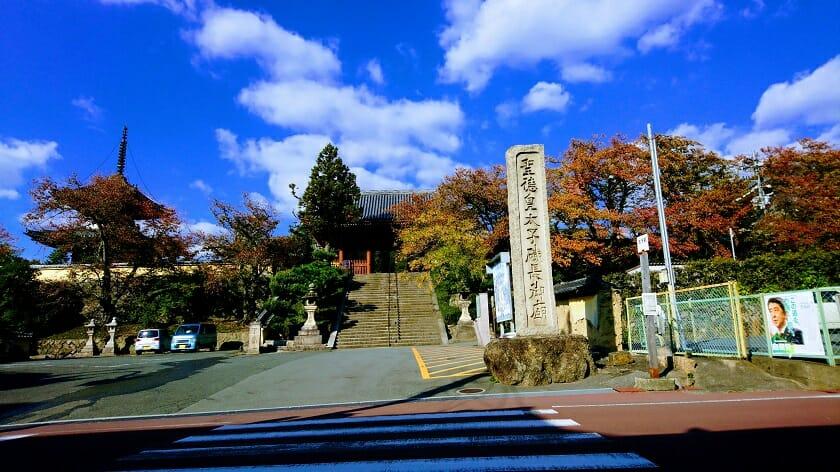 磯長山(しながさん)叡福寺