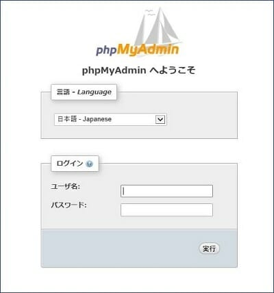 phpMyAdminのインストール