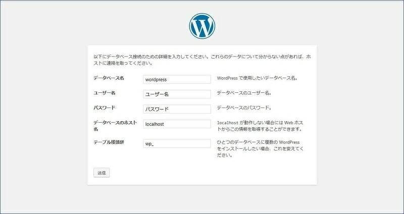 wordpress DBの接続