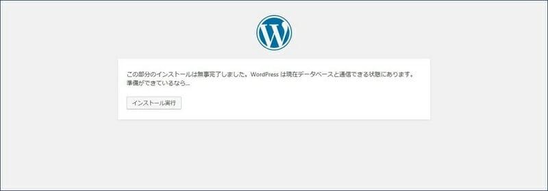 wordpress_インストール開始
