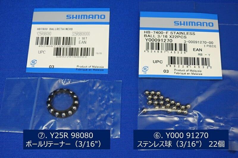 """Y25R 98080 ボールリテーナー(3/16"""")と Y000 91270 ステンレス球(3/16″) 22個"""