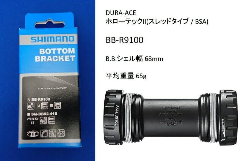 シマノの【 BB-R9100 】
