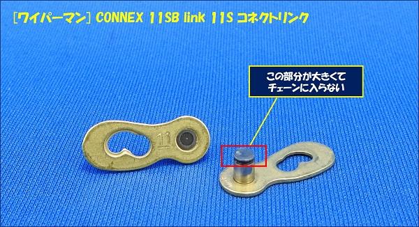 『11速のコネックスリンク』の問題点