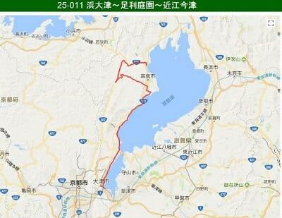 25-011 浜大津~足利庭園~近江今津