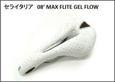セライタリア 08' MAX FLITE GEL FLOW