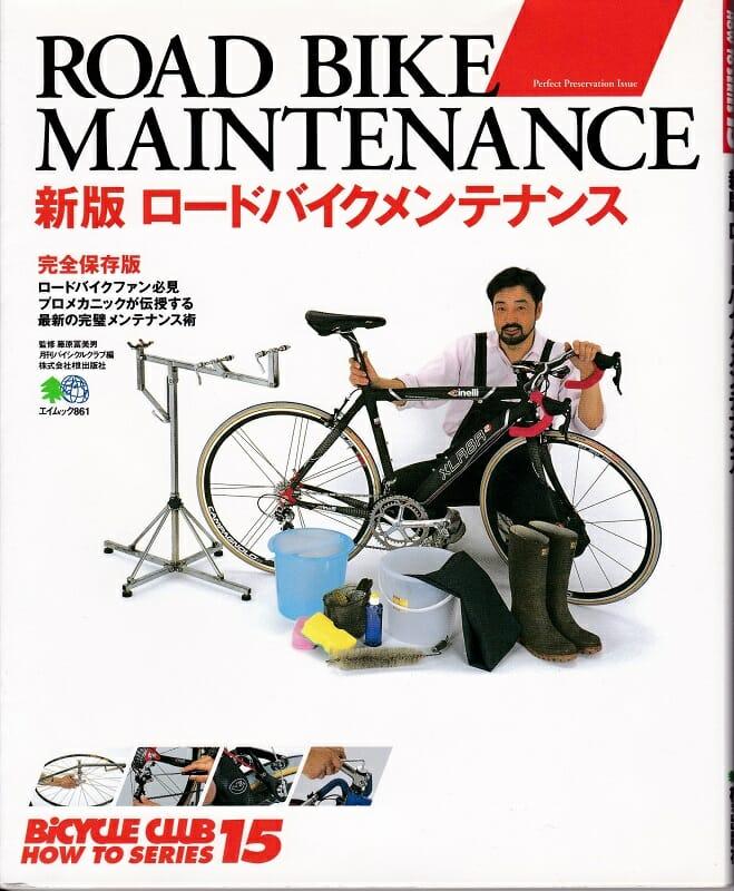 ロードバイク パーツ交換やメンテナンス