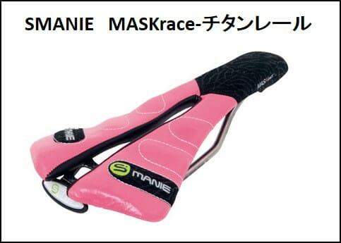 SMANIE MASKrace-チタンレール