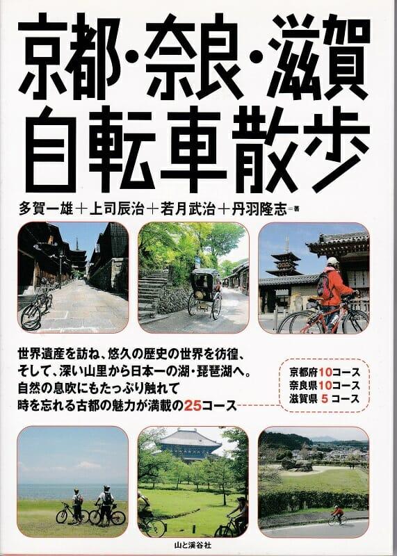 サイクリング コース